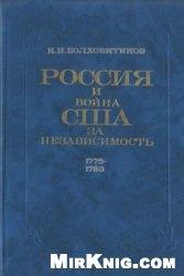 Книга Россия и война США за независимость. 1775— 1783