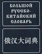 Книга Большой китайско - русский словарь - Том 3 - Ошанин И.М.