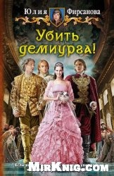 Книга Убить демиурга!