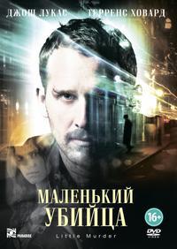 Маленький убийца / Little Murder (2011/HDRip)