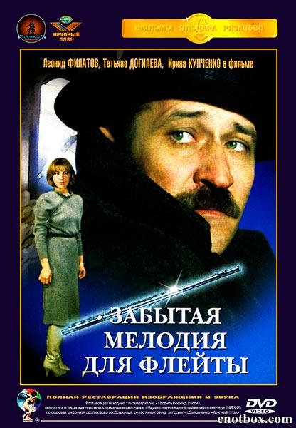 Забытая мелодия для флейты (1987/DVD5/DVDRip)