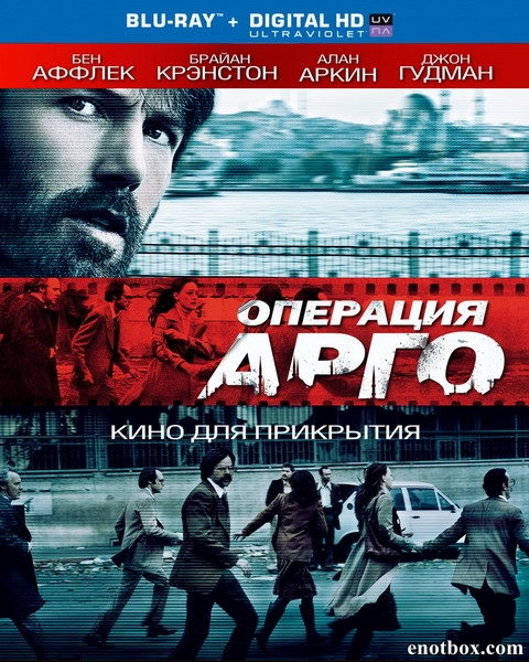 Операция «Арго» / Argo (2012/BDRip/HDRip)