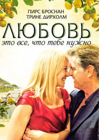 Любовь – это всё, что тебе нужно / Love Is All You Need / Den skaldede frisør (2012/BDRip/HDRip)