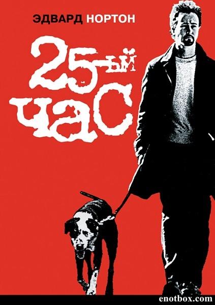 25-й час / 25th Hour (2002/WEB-DL/HDTVRip)