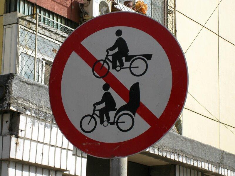 Запрещающий знак для грузовых велосипедов и велорикш