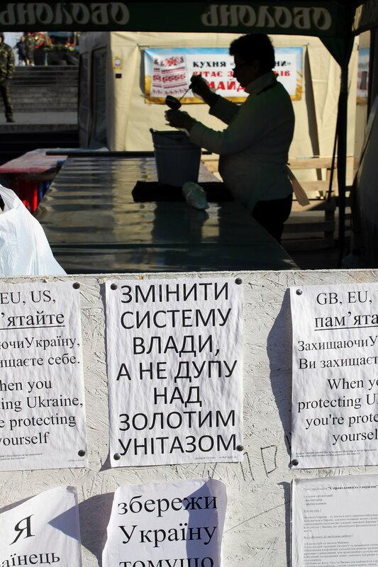 Призыв Евромайдана