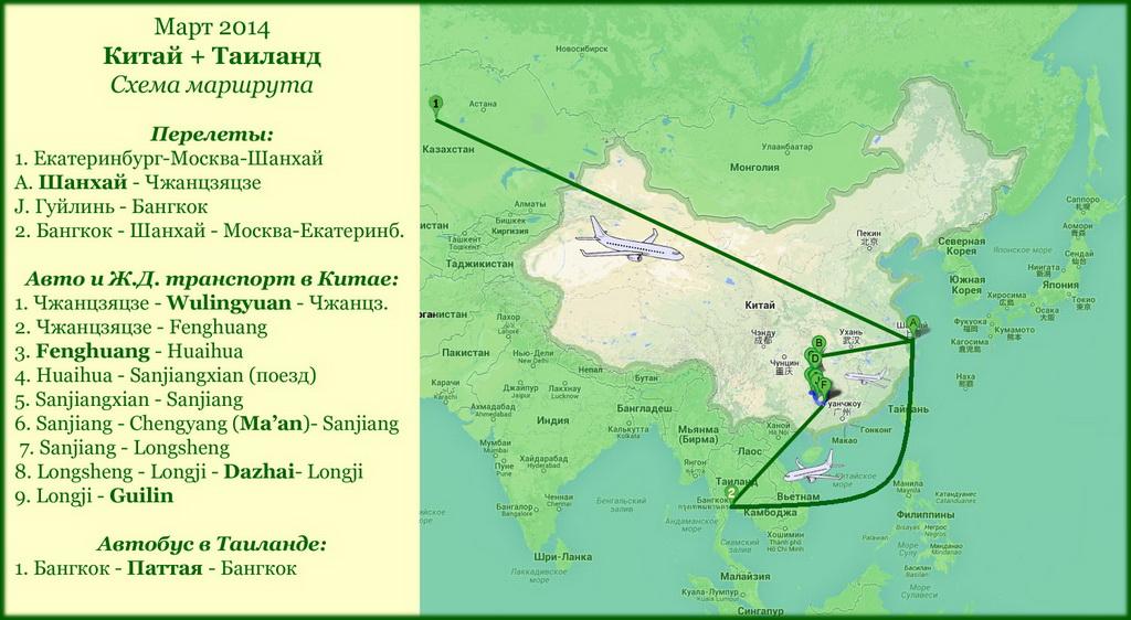 Карта со схемой маршрута поездки в Китай самостоятельно. Из Шанхая в Чжанцзяцзе добрались на самолете, до Фенхуана - на автобусе, до Ченъяна на поезде.