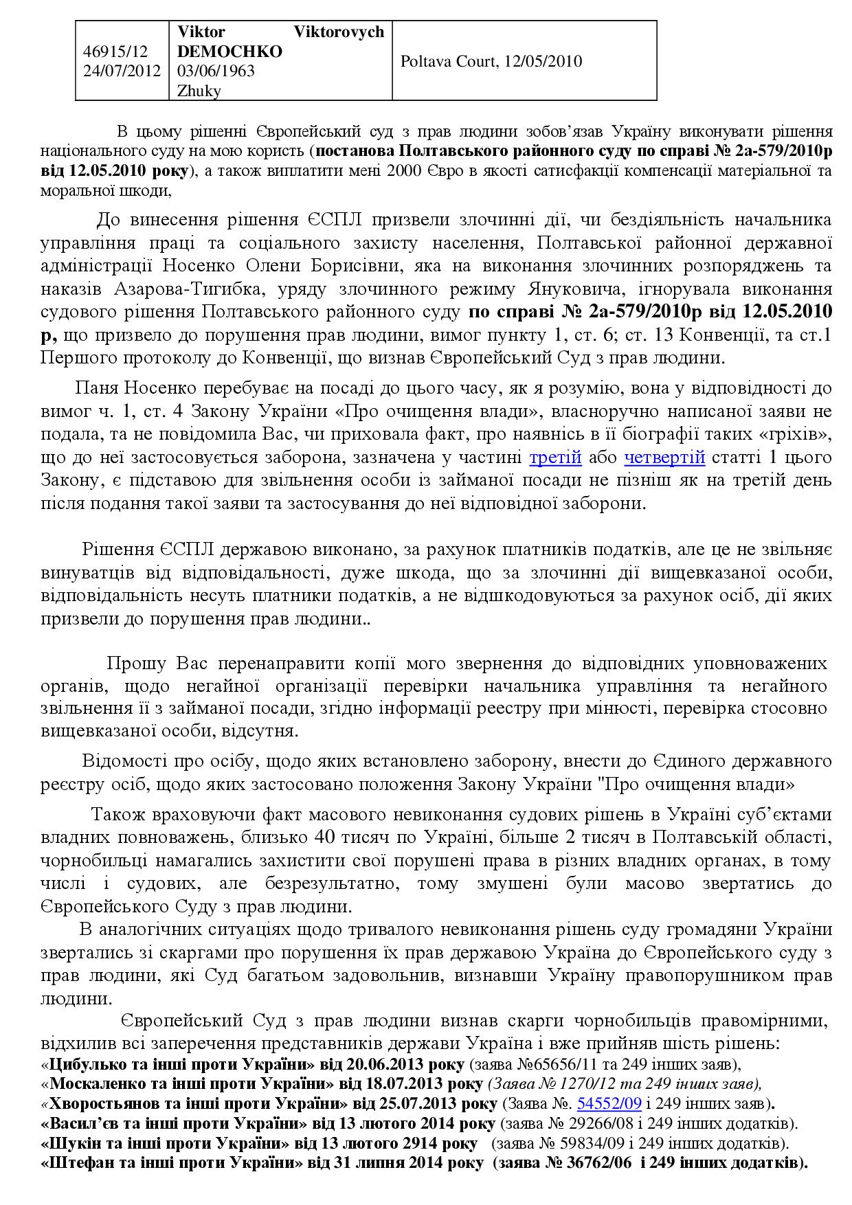 Корнієнко носенко2.jpg