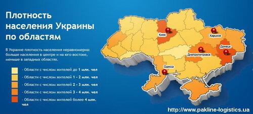 Украина. Плотность населения по областям