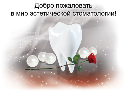 стоматологическая клиника в Волгограде