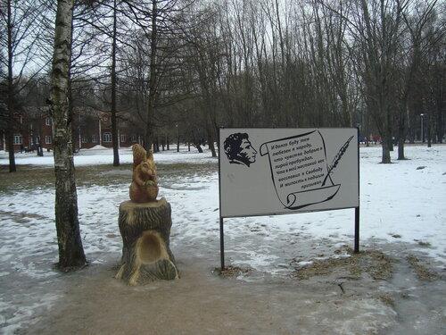 """Парк """"Северное Тушино"""". Пушкинский уголок"""
