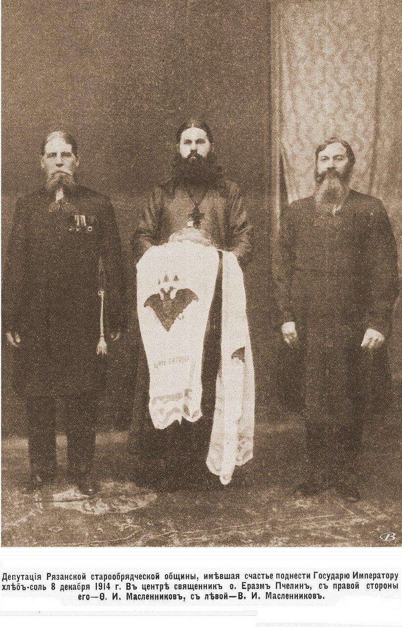 Депутация Рязанской Старообрядческой общины, имевшая счастье поднести Государю Императору хлеб-соль 8 декабря 1914