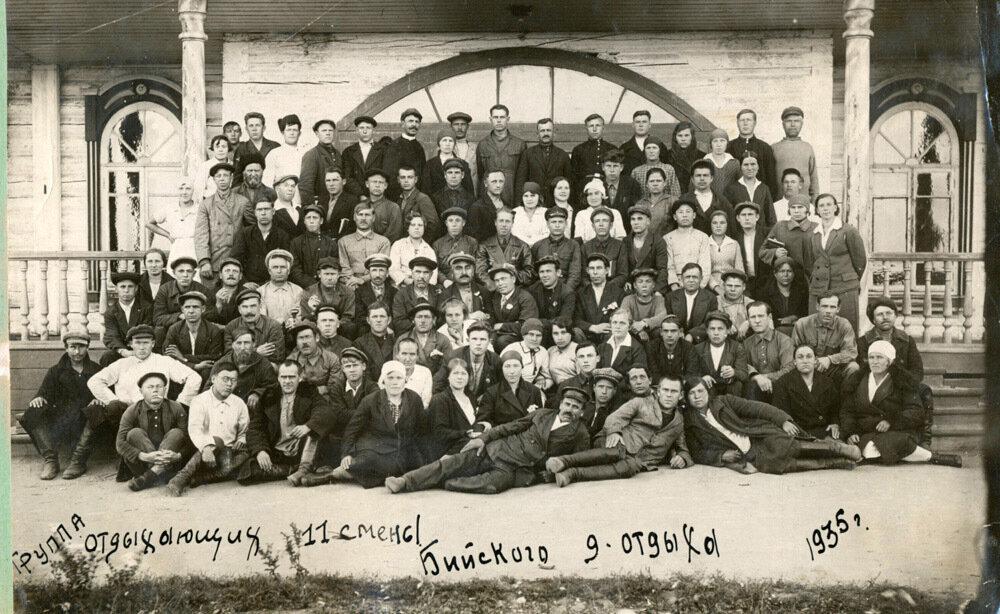 1935. Группа отдыхающих Бийского Дома Отдыха