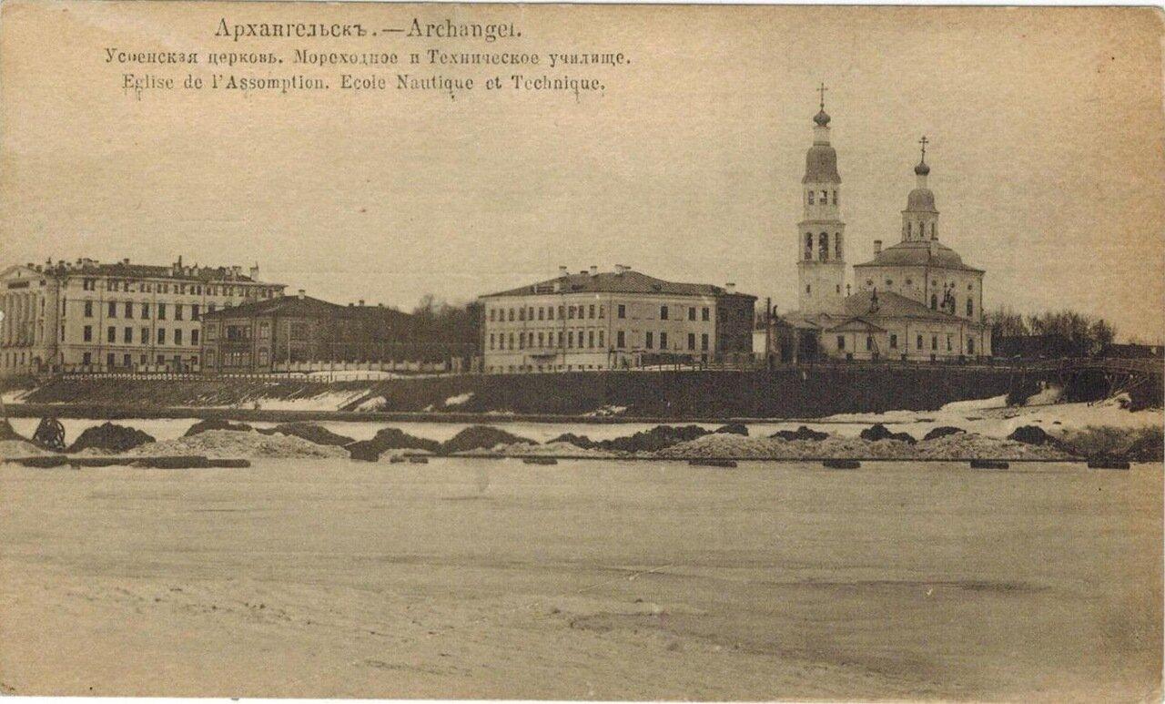 Успенская церковь, Мореходное и Техническое училище