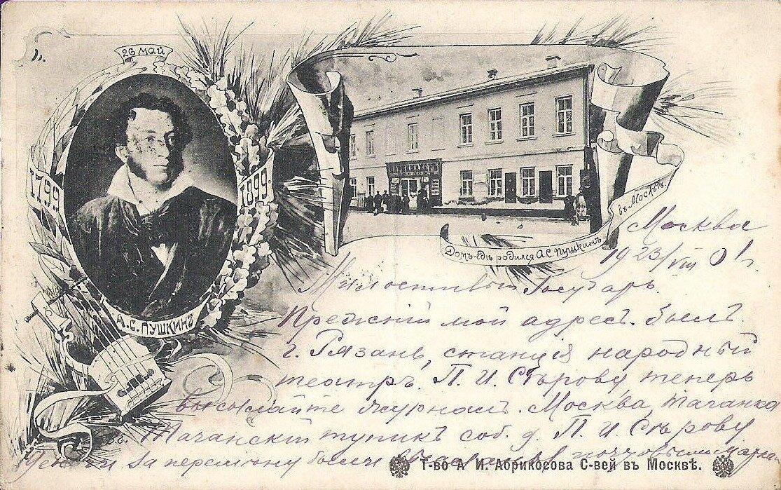 День рождения пушкина картинки ретро