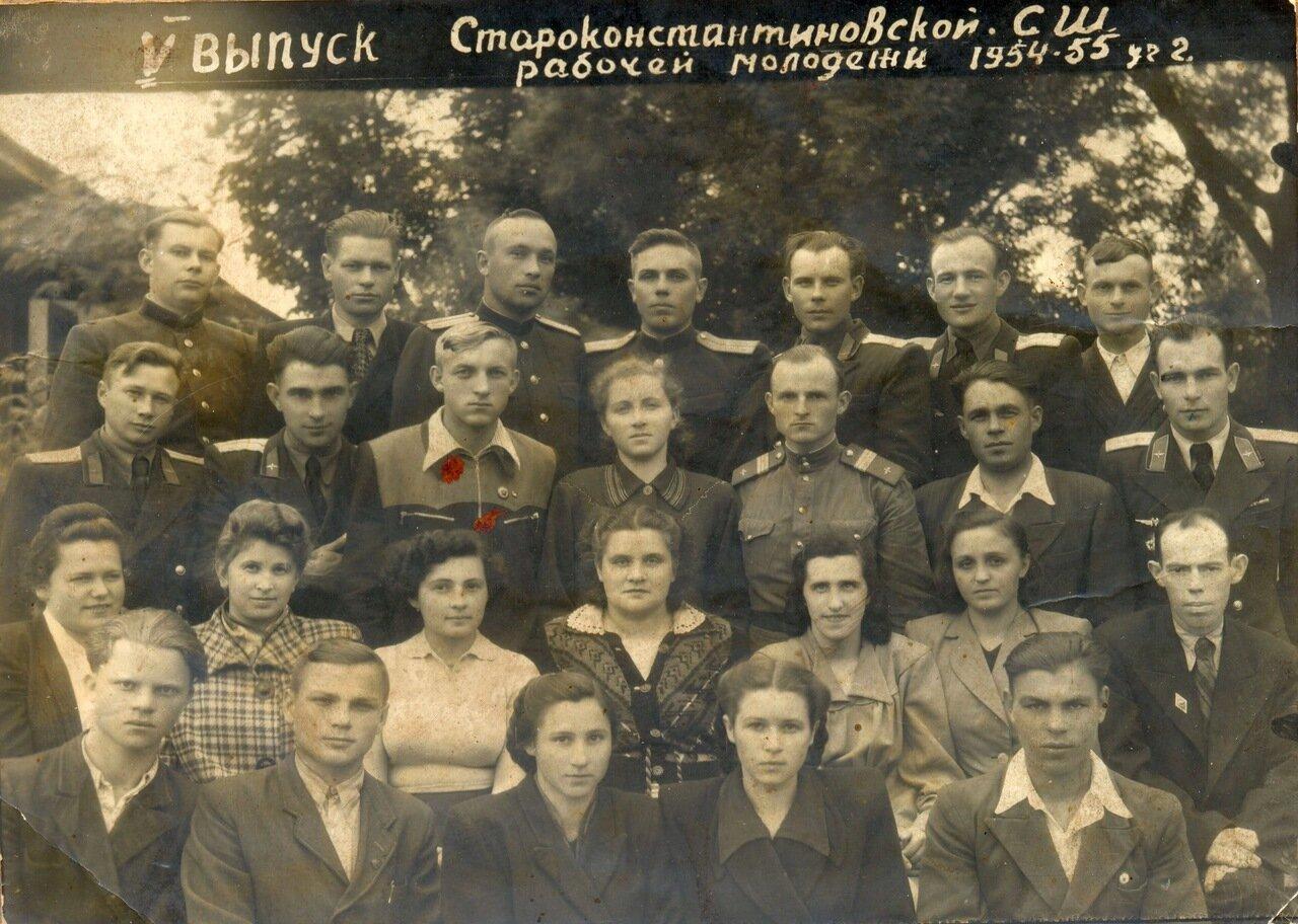 1955. Пятый выпуск Староконстантиновской средней школы рабочей молодежи