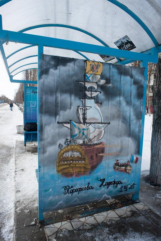 Северодвинские остановки