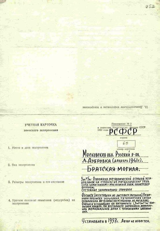 Учетная карточка воинского захоронения в Дубровке, Рузский р-н
