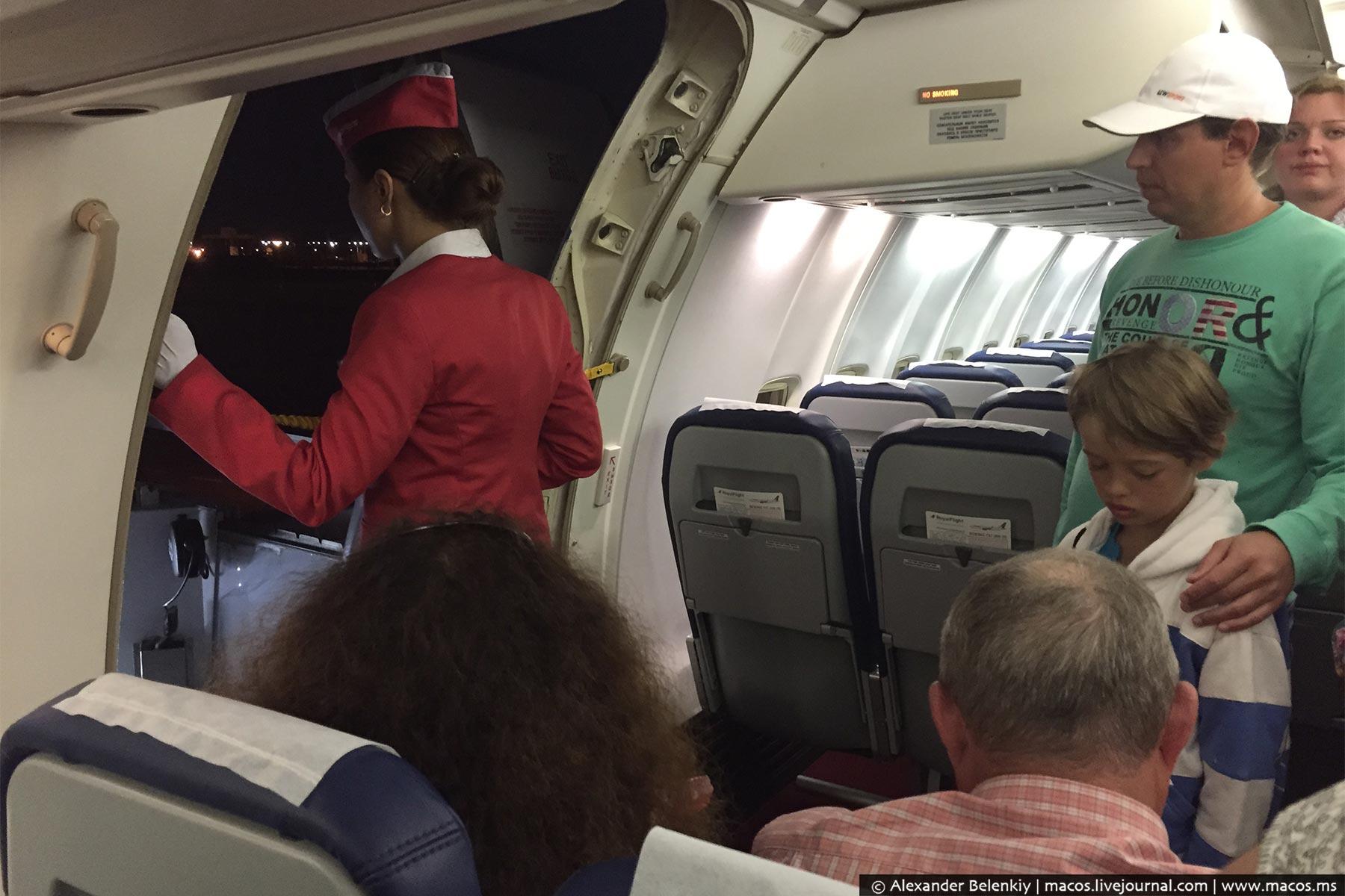 Паспортный контроль у трапа самолёта