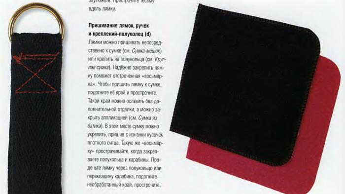 Техники сборки сумок