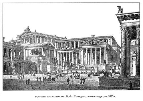 Римский форум, вид с Яникула, императорский период