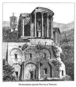 Развалины храма Весты в Тиволи, гравюра