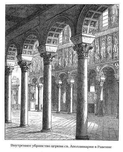 Базилика святого аполлинария в Равенне (Сант-Аполлинаре-Нуово), интерьер