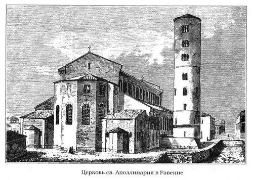 Базилика святого аполлинария в Равенне (Сант-Аполлинаре-Нуово)