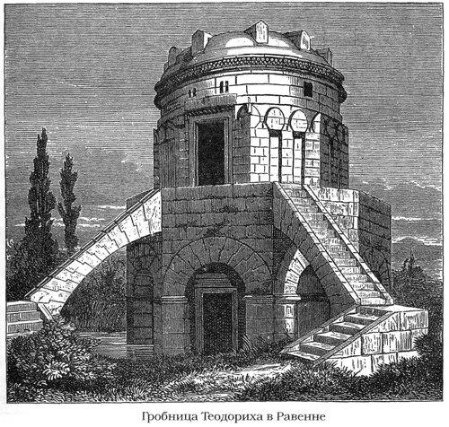 Гробница Теодориха в Равенне, общий вид