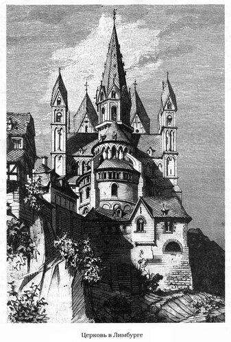 Собор святого Георга в Лимбурге-на-Лане, общиц вид, гравюра
