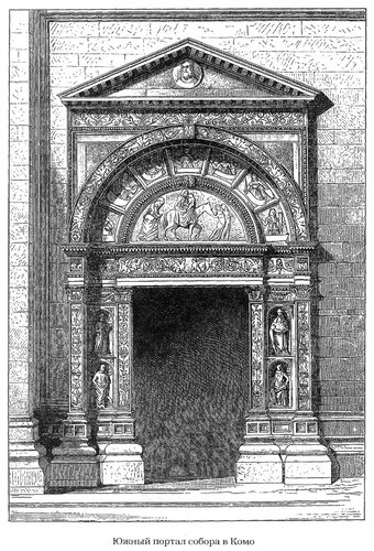 Собор Санта-Мария-Маджоре в Комо, южный портал, гравюра