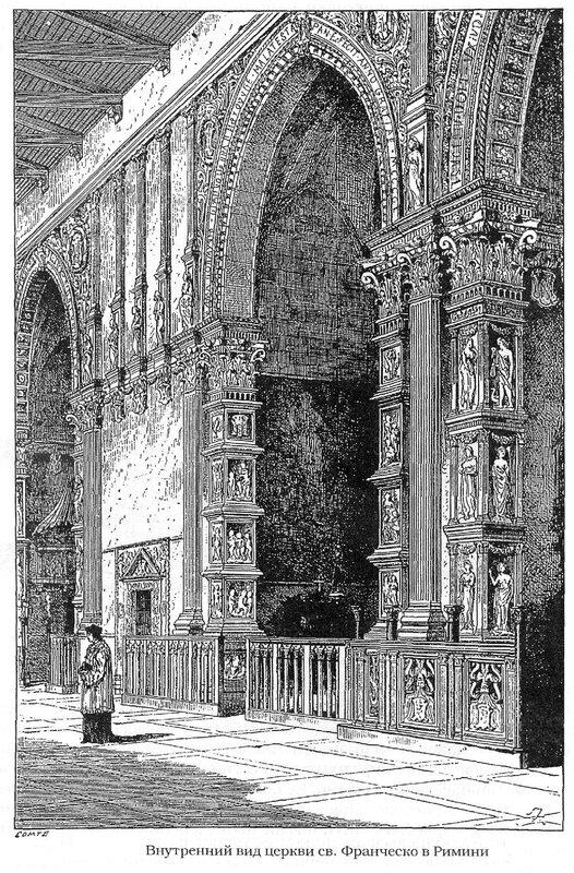 Церковь Сан Франческо в Римини (Храм Малатесты) , чертежи