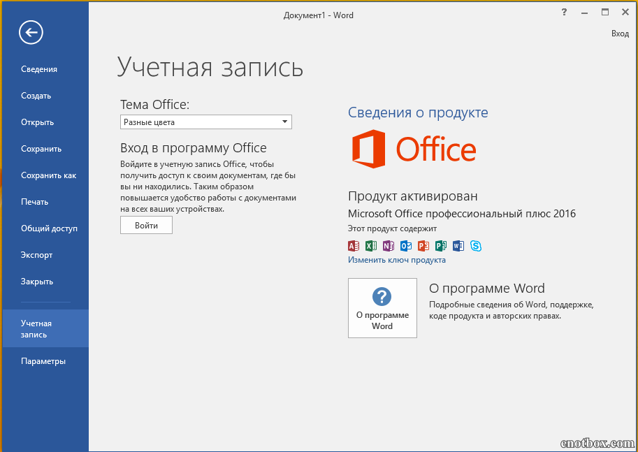 Office 2016 Professional Plus 32 64 Bit ISO Free Download