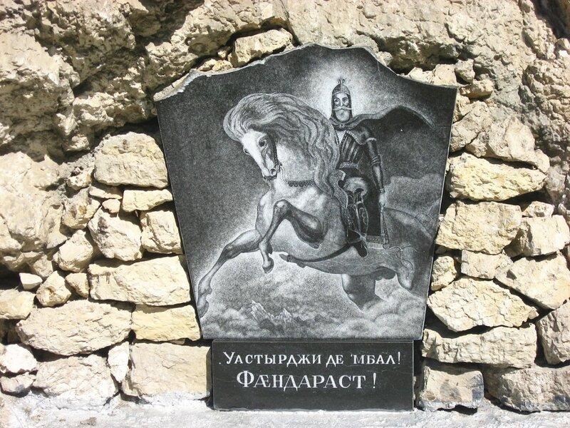 Ныхас Уастырджи