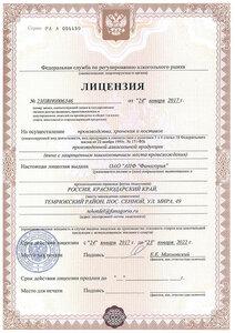 Лицензии-1.jpg