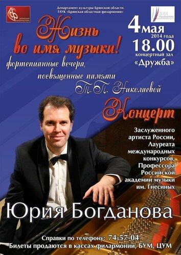 4_bogdanov.jpg