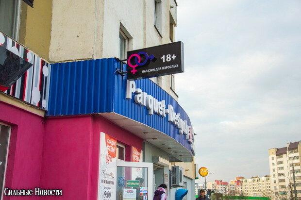 Интернэт секс магазины в белоруссии