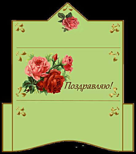 прикольная открытка конверт для поздравлений своими руками многие современные материалы