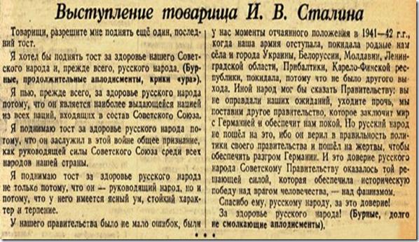 День победы и сталин (30 фото)