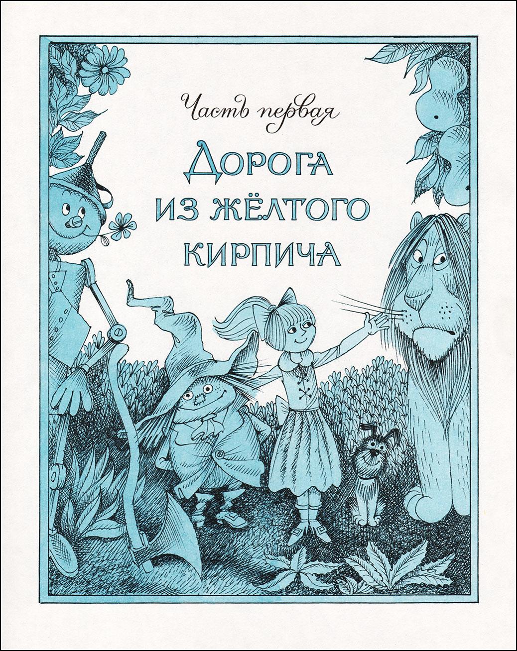 В. Чижиков, Волшебник изумрудного города