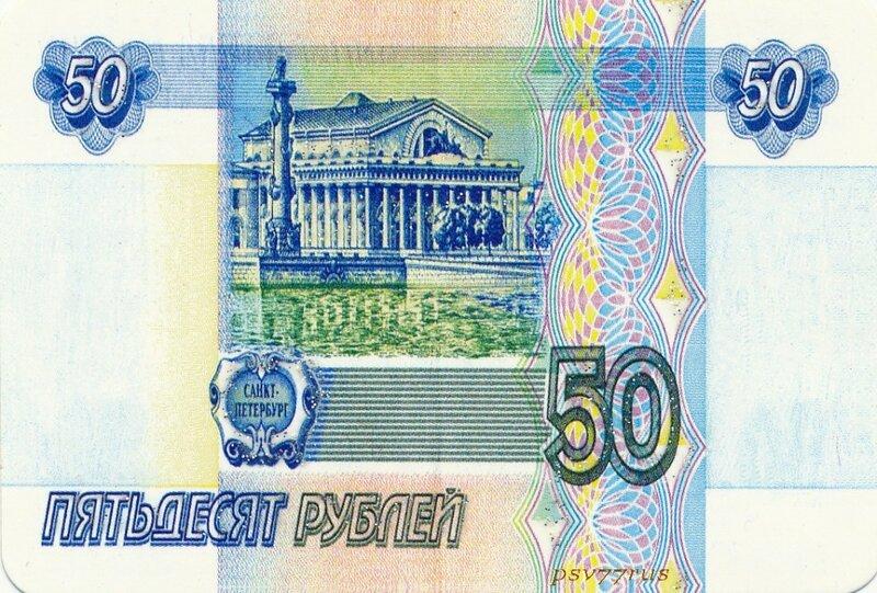 50 рублей.