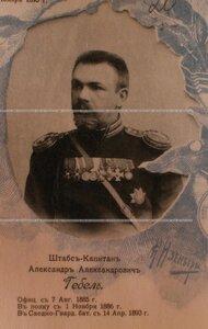 Штабс-капитан Александр Александрович Гебель. Портрет.