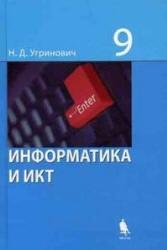 Книга Информатика, 9 класс, Поурочные планы по учебникам Семакина И.Г., Угриновича Н.Д., 2012