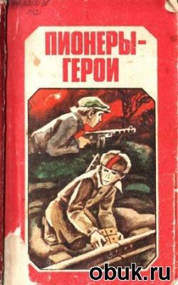 Журнал (сост.) Зуенок В., Рокош А., Ткачев П.- Пионеры-герои