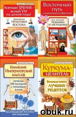 """Книга Серия """"Восточная медицина. Лучшее"""". 5 книг"""