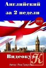 Книга Книга Английский за 2 недели