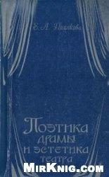 Книга Поэтика драмы и эстетика театра в романе: Идиот и Анна Каренина