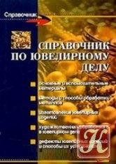 Книга Книга Справочник по ювелирному делу