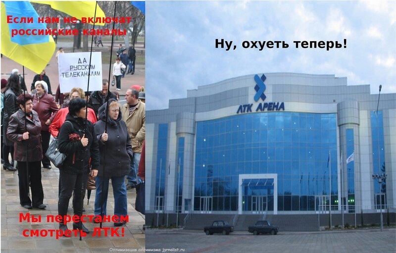 лтк лкт протест запрет смотреть российские тв каналы