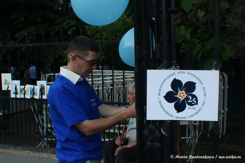 День пропавших детей, Саратов, площадь Чернышевского, 25 мая 2014 года
